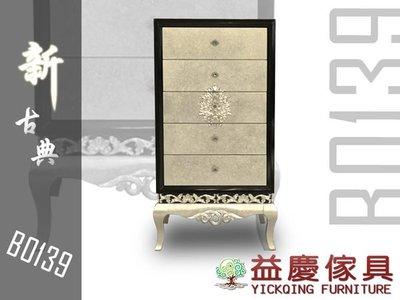 【大熊傢俱】B0139 新古典 斗櫃 置物櫃 歐式 收納櫃 法式 實體賣場