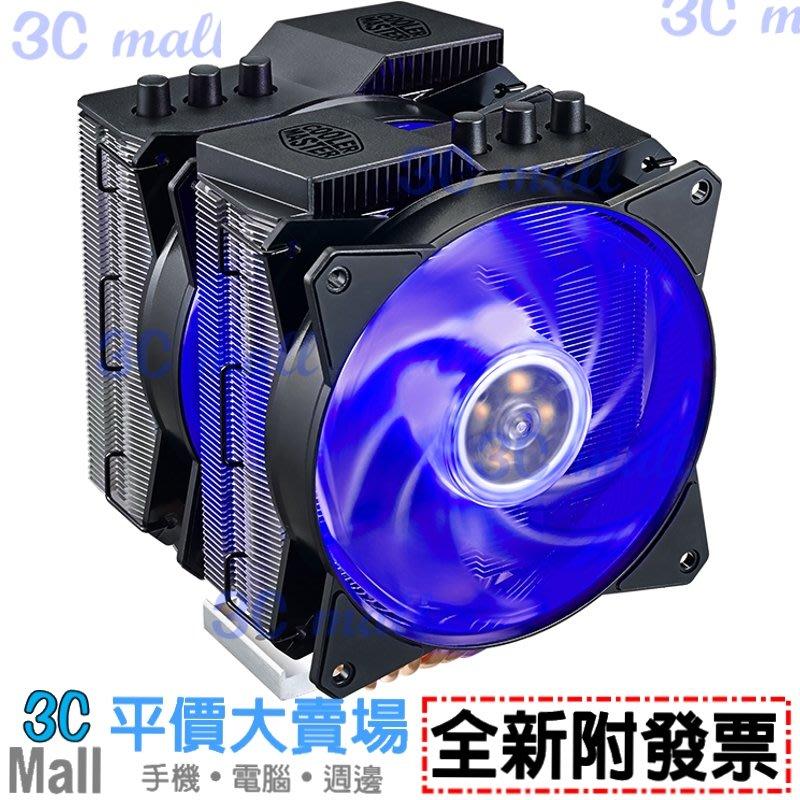 【全新附發票】 酷媽 MasterAir MA620P RGB CPU空冷散熱器(MAP-D6PN-218PC-R1)