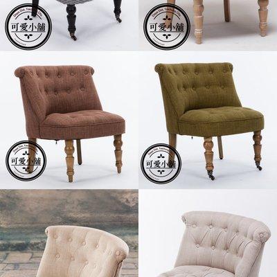 (台中 可愛小舖)簡約現代素色/花紋多款式(共六款/座高40cm)單人沙發椅無扶手高腳圓弧椅背造型椅腳主人椅單人座休閒椅