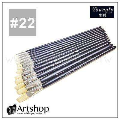 【Artshop美術用品】永利 Y101 豬鬃毛油畫筆(平) #22