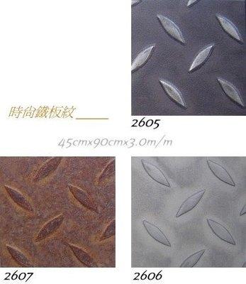 美的磚家~-最夯!仿舊生鏽卯釘金屬鐵板紋,塑膠地磚塑膠地板45cmx90cm3.0m/m每坪2000元.壁紙施工