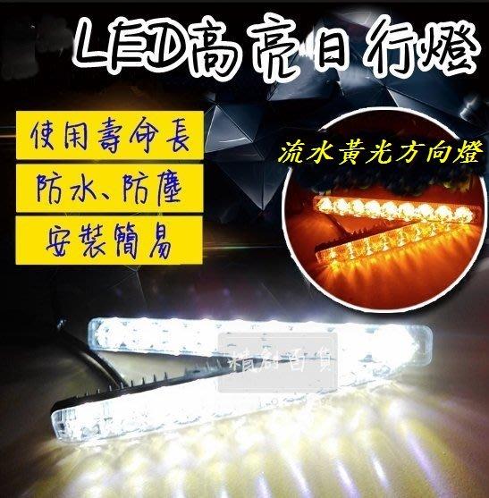 車用9LED日行燈帶流水黃方向燈   日間行車燈 9顆LED防水 超亮 流水式方向燈 通用 汽車 機車 車外燈 日行燈