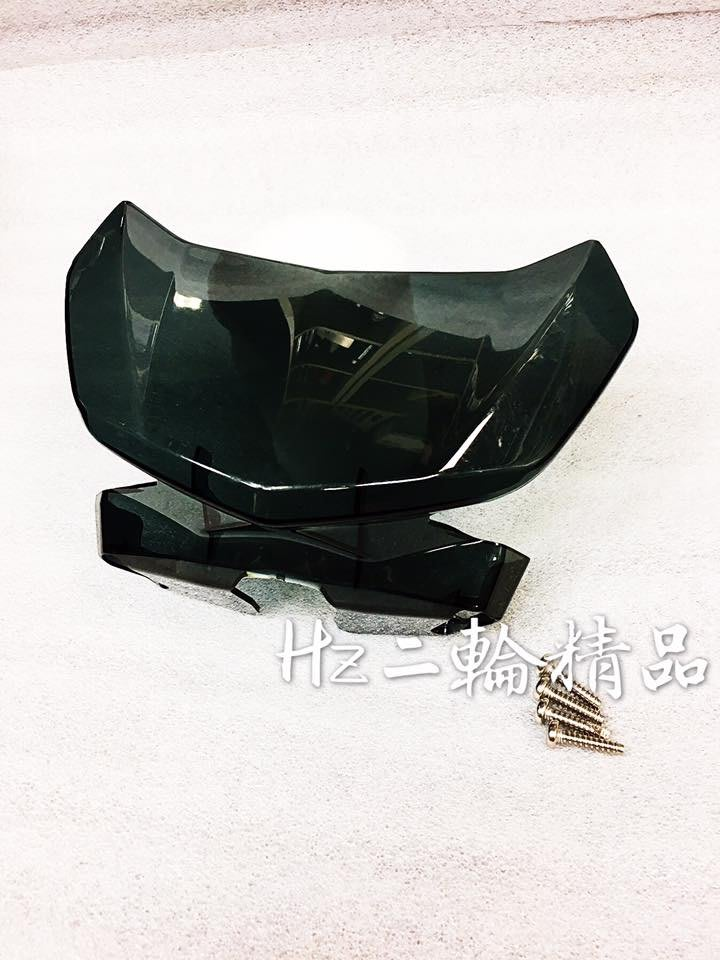 Hz二輪精品 FORCE 155 小風鏡 裝飾風鏡 碼表風鏡 附白鐵螺絲 前飾板 FORCE小風鏡 非 摩多堂 風鏡