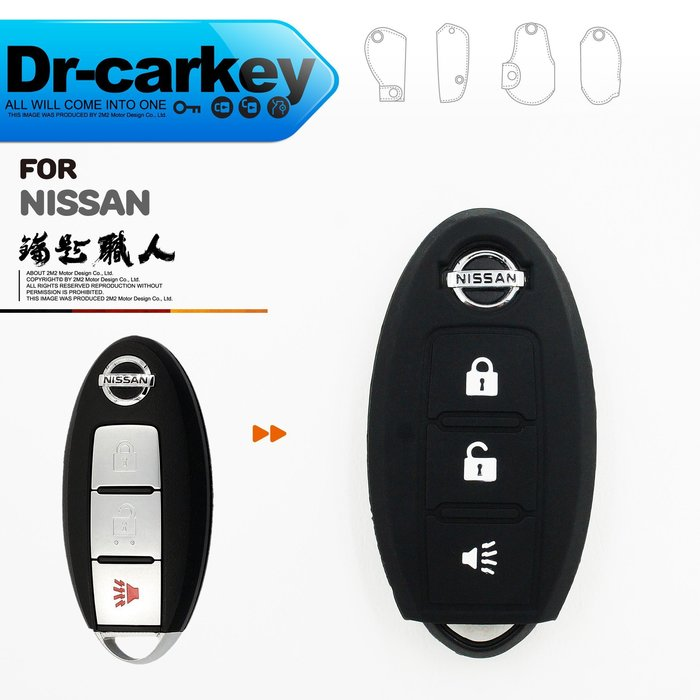 【鑰匙職人】NISSAN BIG TIIDA MARCH LIVINA 日產汽車 智慧型鑰匙矽膠套 鑰匙果凍套 鑰匙包