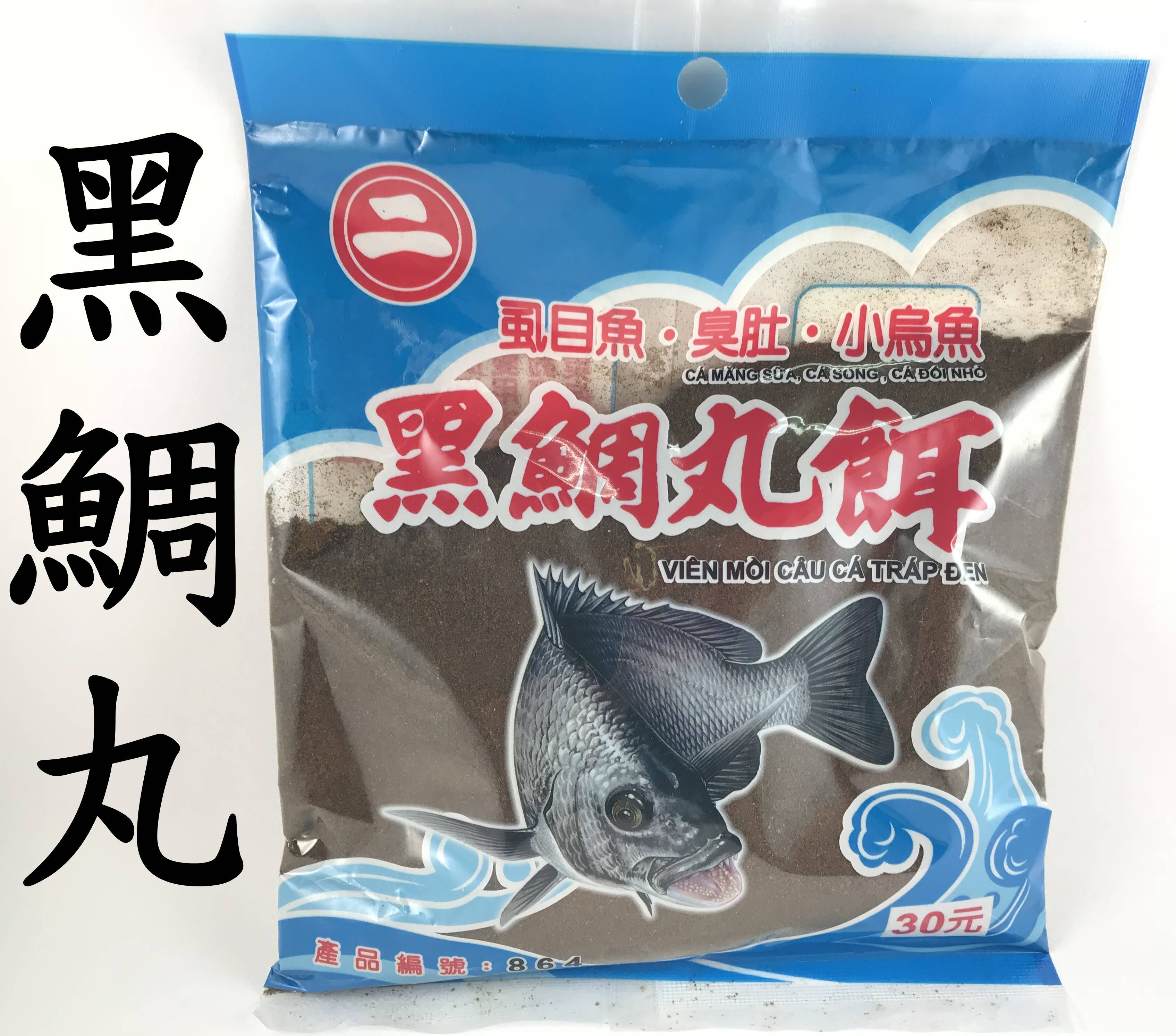 《釣魚釣蝦趣》(粉狀) 大哥大 丸二 黑鯛丸餌 專釣 黑鯛 赤翅 臭肚魚 小烏魚 虱目魚 魚餌