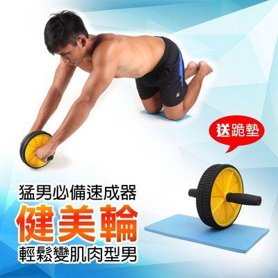 ≡排汗專家≡【99301101】INSTAR 健美輪(滾輪 健身 肌肉訓練 健腹輪 附專業跪墊