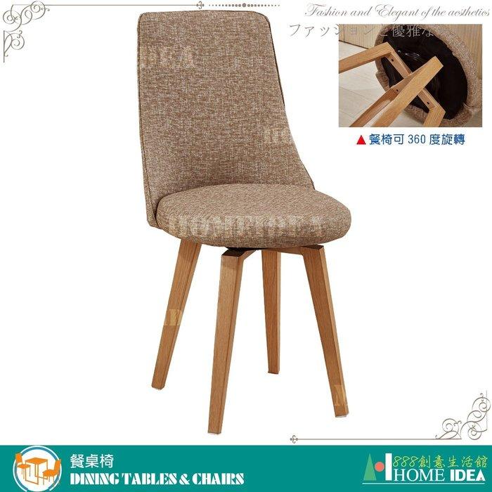 『888創意生活館』202-488-13團圓旋轉咖啡皮鐵藝餐椅$1,900元(17-5餐廳專用餐桌餐椅caf)高雄家具