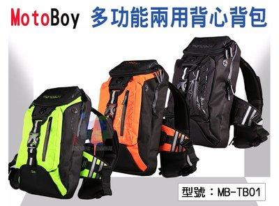 【面交王】MotoBoy 多功能兩用背心背包 反光 水袋專用背包 運動/重機/摩托車/越野/自行車背包 MB-TB01