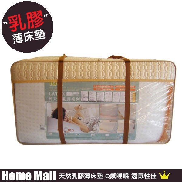 HOME MALL~純天然5公分乳膠床墊-雙人5尺 $4500~(西部地區貨到1F免運費)另有各式尺寸