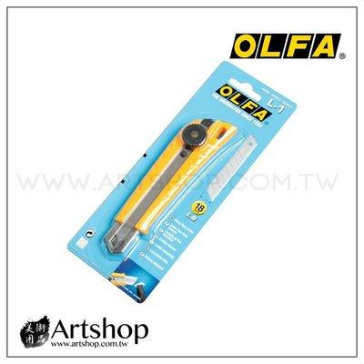 【Artshop美術用品】日本 OLFA 大型美工刀 L-1型