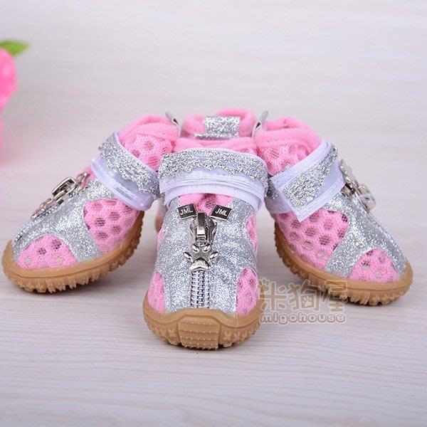【米狗屋】金蔥超透氣網狀寵物鞋子-粉色˙高級牛筋鞋底防滑狗鞋