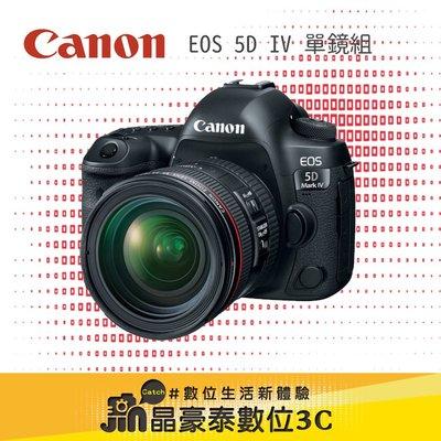 登入送6000禮券+原電 Canon EOS 5D4 +24-70mm 單鏡組 公司貨 台南 晶豪泰3C 專業攝影 1