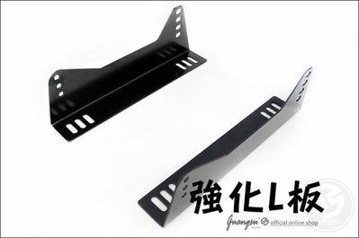 ☆光速改裝精品☆強化型 L板 3mm ...