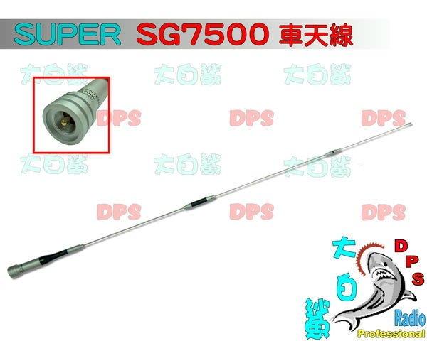 ~大白鯊無線~SUPER  SG7500 雙頻天線 105cm (台灣製造) SG-7500
