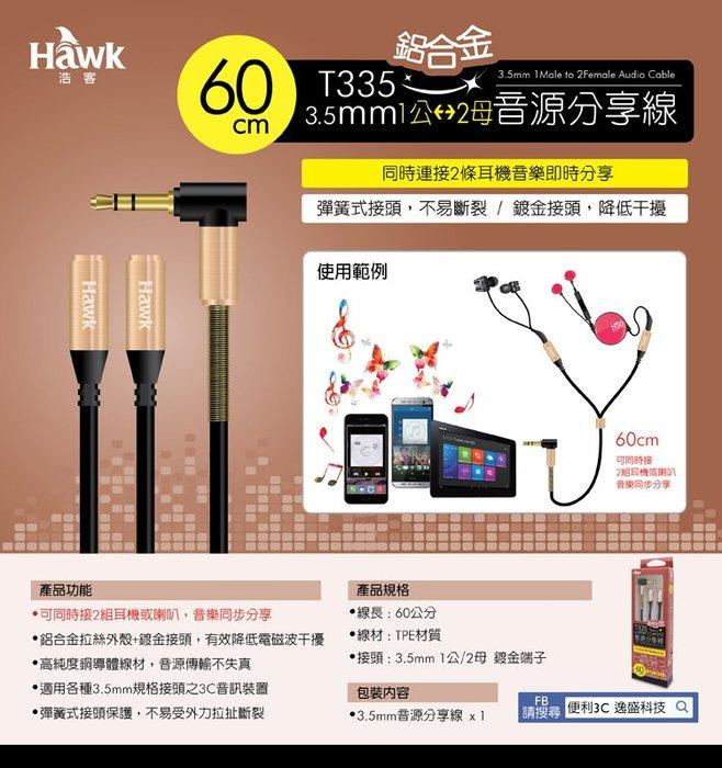 【米路3C】Hawk 鋁合金3.5mm音源分享線(1公-2母60cm)