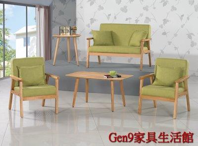 Gen9 家具生活館..愛黛爾木製造型布沙發組(2130)(1+1+2+大小茶几)-SB#156-1..台北地區免運費!