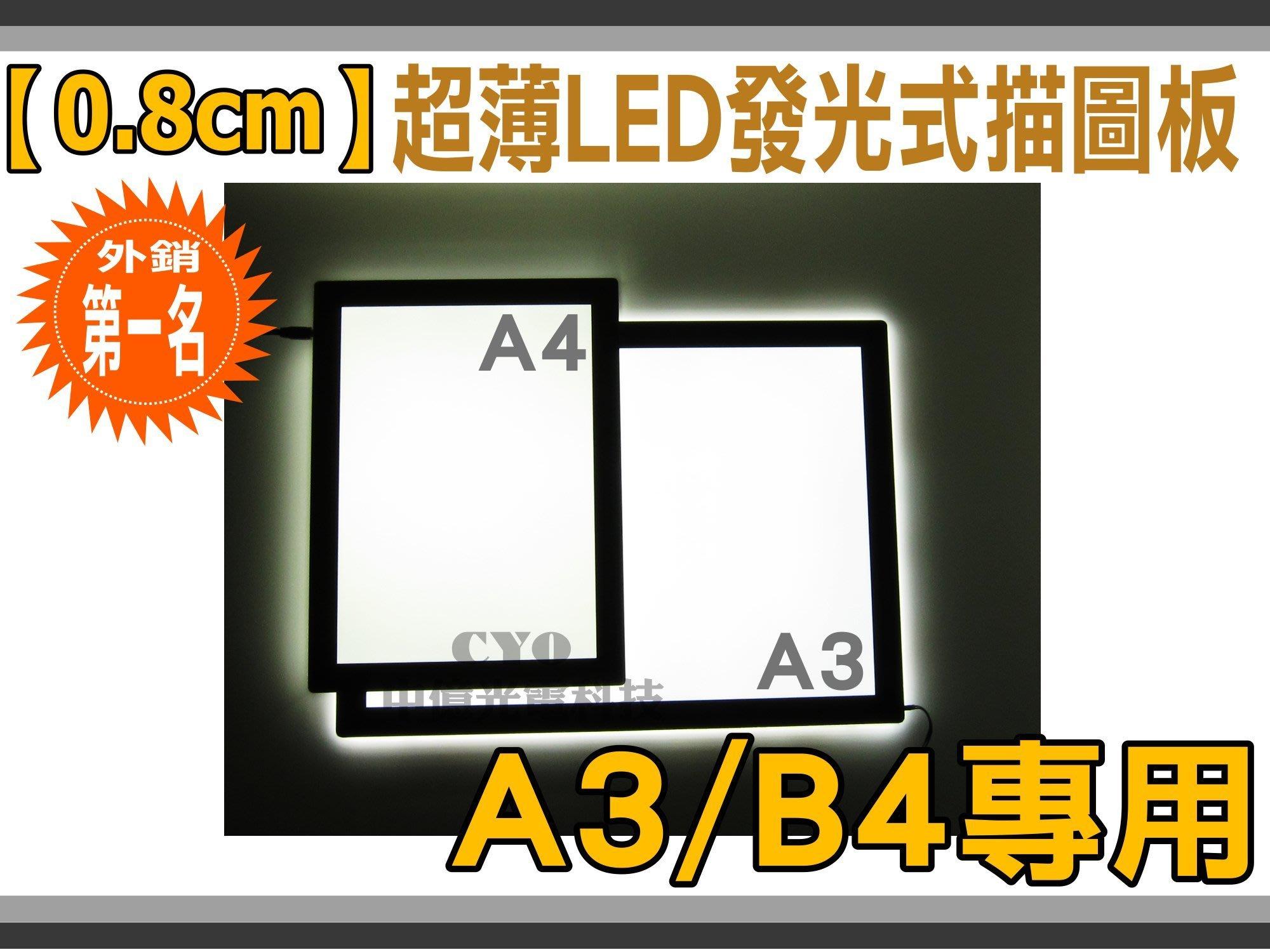中億~【0.8cm】超薄【A3/B4用】LED發光式描圖板/透寫台、可調光型、書法臨摹/素描可用