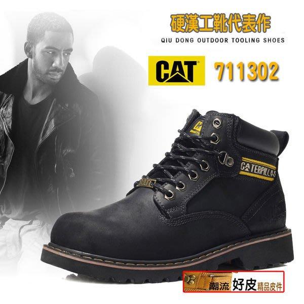 潮流好皮-CAT711302真厚皮硬漢工作鞋中筒潮靴 2色穿不壞真傷腦筋 防水透氣耐超耐磨不怕髒