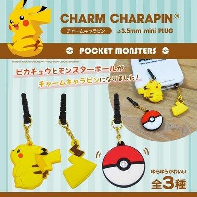 尼德斯Nydus~* 日本正版 神奇寶貝 Pokemon GO 精靈寶可夢 皮卡丘 寶貝球 吊飾 耳機塞 防塵塞