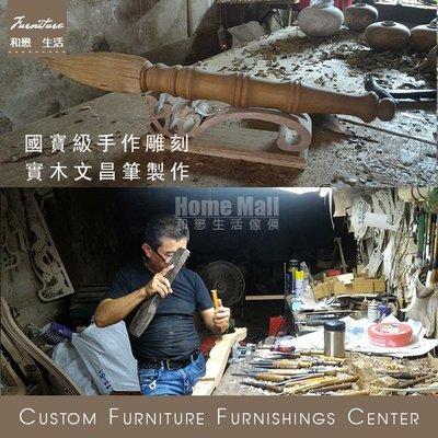 HOME MALL~100%台灣國寶級師父手工雕刻/沙發.櫃子腳座/文昌筆/各式雕刻 歡迎來圖訂製