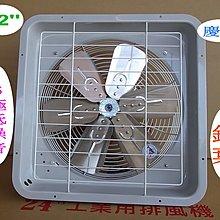 慶豐電機 12吋【6極低噪音】鋁殼強力馬達-工業排風機【6葉鋁葉】排風扇.抽風機.抽風扇.