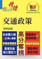【鼎文公職國考購書館㊣】鐵路特考-交通政策-T5A104