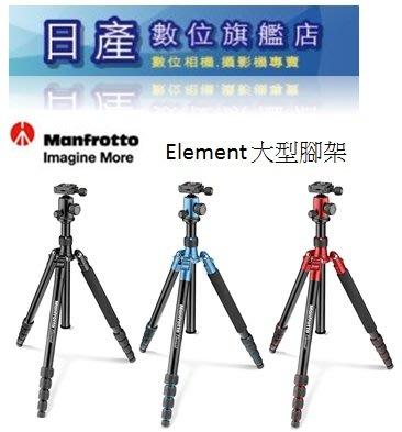 【日產旗艦】Manfrotto 曼富圖 Element MKELEB5 旅行三腳架 反折 大型腳架 正成公司貨