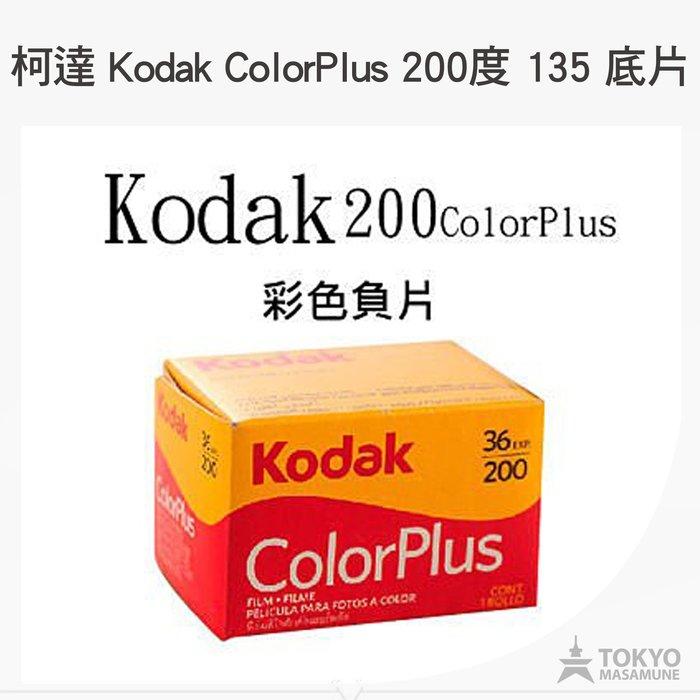 【東京正宗】 柯達 Kodak Color Plus 200度 135 傳統底片 彩色負片