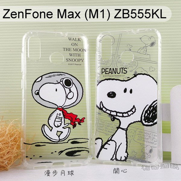 SNOOPY空壓氣墊軟殼 ASUS ZenFone Max (M1) ZB555KL (5.5吋) 史努比【正版授權】