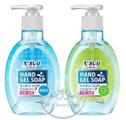 預購 * 日本 花王 Kao BIORE 去油脂腥味 廚房專用 洗手凝膠 容量:250ML * JBS *