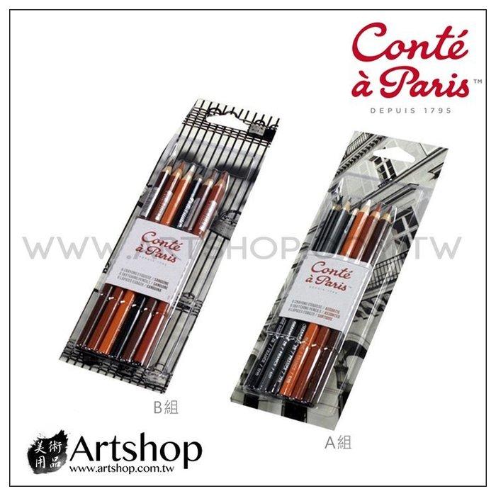 【Artshop美術用品】法國 Conte 康緹 彩色素描炭精筆 (6入) 兩款可選