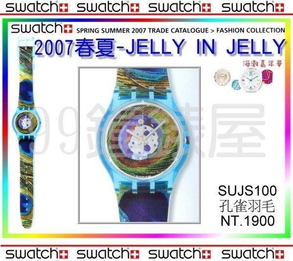 【99鐘錶屋*美中鐘錶】Swatch《海灘嘉年華》:Jelly in Jelly(SUJS100孔雀羽毛)免運