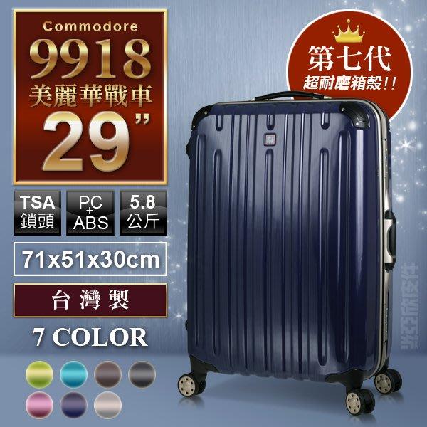 ☆東區亞欣皮件☆Commodore 最新!!美麗華戰車 硬殼行李箱_9918_29吋_寶石藍