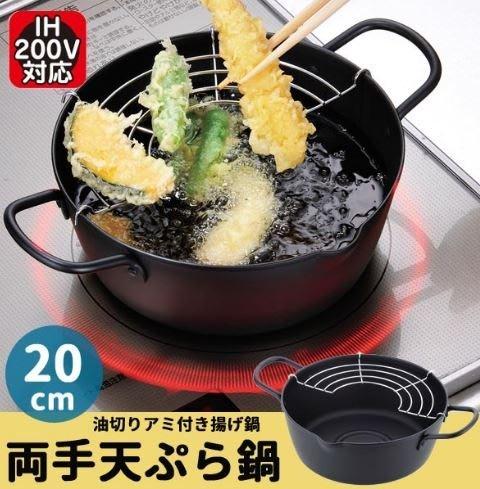 日本製HIROSHO鑄鐵深型 油炸鍋天婦羅鍋 20CM-預購12月到貨