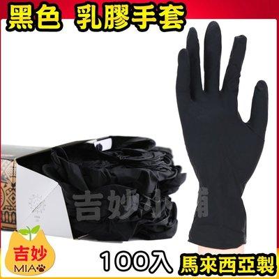 新品上市限量特價 無粉乳膠手套 黑色 S M L 盒裝100入 餐飲 耐髒 染髮 刺青【吉妙小舖】手套 染髮手套 設計師