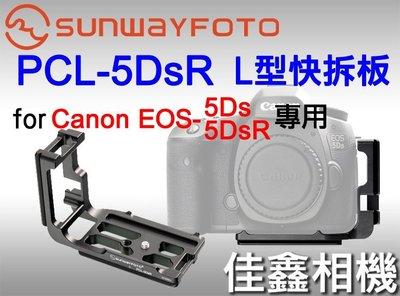 @佳鑫相機@(全新品)SUNWAYFOTO PCL-5DsR L型快拆板 Canon 5Ds 5DsR專用 可刷卡!免運