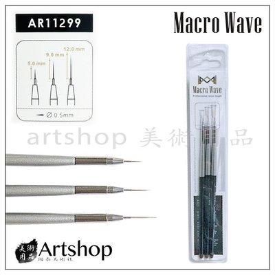 【Artshop美術用品】Macro Wave 馬可威 AR11299 極細線筆 (0.5mm) 3支組