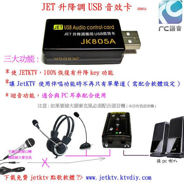 JET升降調 USB音效卡 JK805A讓JETKTV 100%恢復有升降key功能 非迴音線
