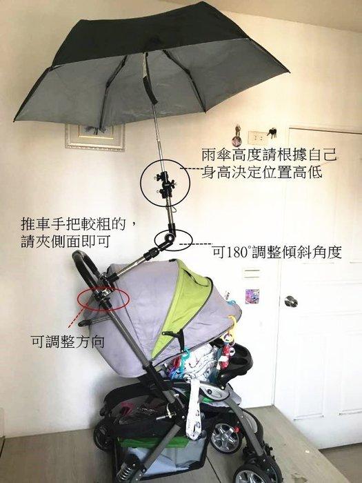本週 鋁合金嬰兒車固定傘架 寶寶手推車傘架 遮陽傘架 登山車傘架 腳踏車傘架 可折疊長度可