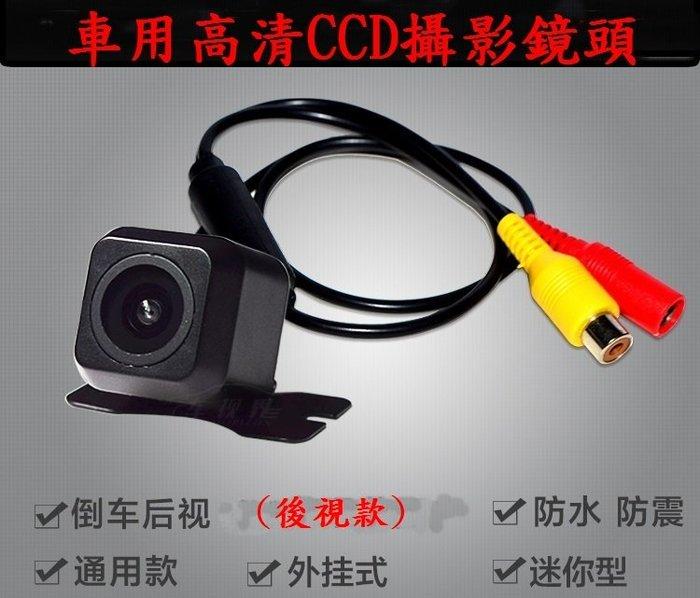 車用高清CCD倒車(後視)攝影鏡頭 12v後視攝影夜視鏡頭 ccd夜視倒車攝影 彩色顯影 汽車 貨車(AV接頭)