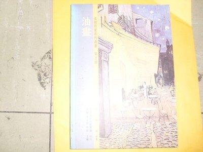 憶難忘書室☆民國82年台灣省立美術館主編陳慶火高著-----油畫共1本