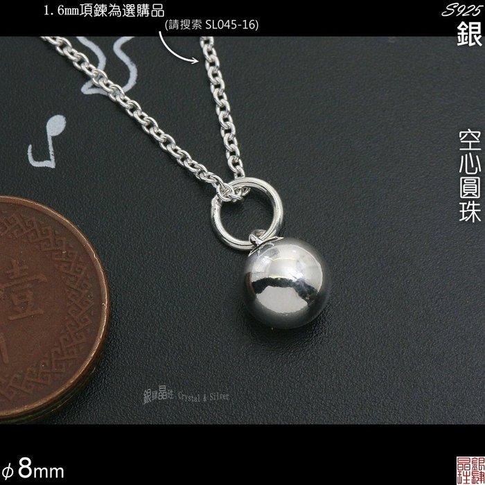 ✡925銀✡墜子✡空心圓珠✡8mm✡不含項鍊✡ ✈ ◇銀肆晶珄◇ SLpd148-1-8
