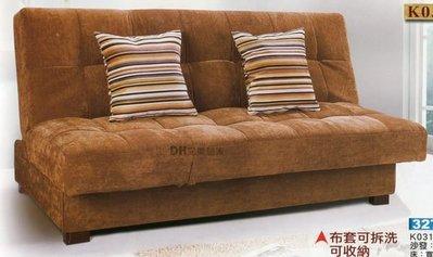 【DH】貨號Q327-1《瑪蓋》多功能雙人沙發床/躺椅˙小空間設計˙底座可收納˙主要地區免運