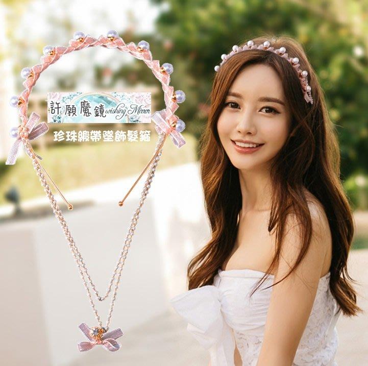 韓國髮飾:緞帶包邊鑲珍珠蝴蝶結墜飾髮箍許願魔鏡@wishing Mirror-*-TG122