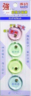 【鑫鑫文具】成功 21341 3公分超強力磁鐵 圓形強力磁鐵(4入)~59元