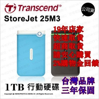 【1薪創光華】含稅 Transcend 創見 StoreJet 25M3 2.5吋行動硬碟 1TB USB 3.0 軍規