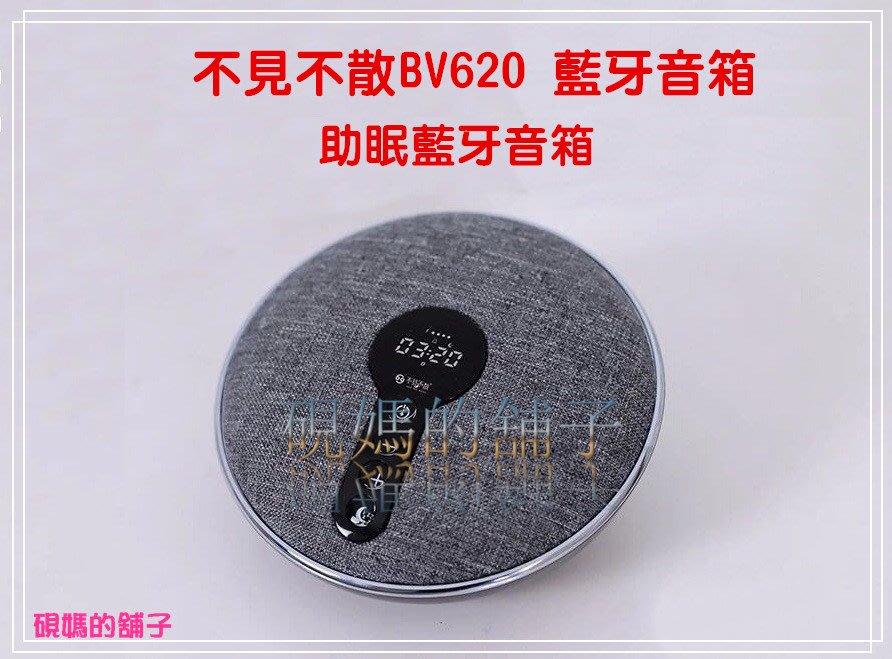 不見不散 BV620 藍牙音箱 助眠藍牙音箱 插卡音響 魔石