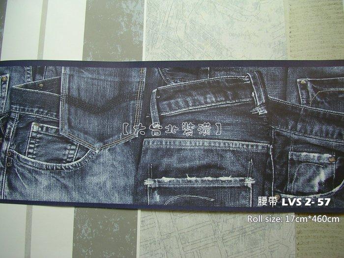 【大台北裝潢】LVS2進口平滑面純紙壁紙* 牛仔褲腰帶(2色) 每支1650元