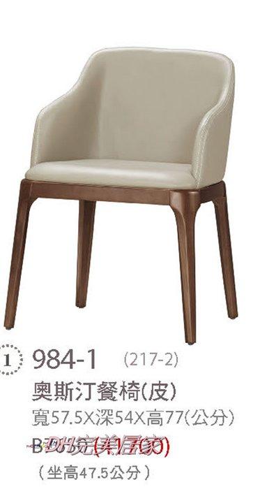 【DH】商品貨號G984-2商品名稱《柯南》皮餐椅。細膩設計,品質一流。主要地區免運費。餐桌/另計