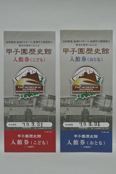 貳拾肆棒球--日本職棒阪神甲子園歷史館門票